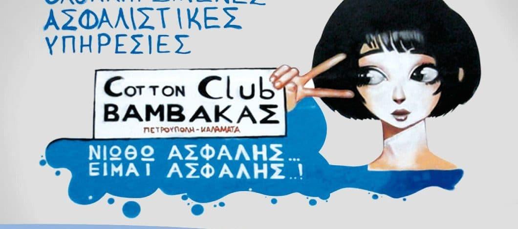 Cotton Club Βαμβακάς
