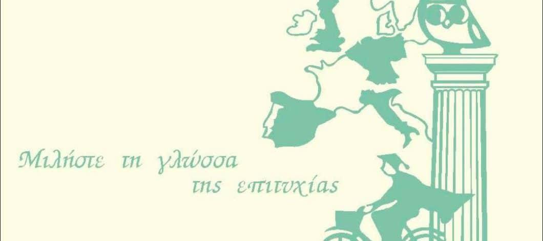 Vaitsa Schools - Θεσσαλίας 82
