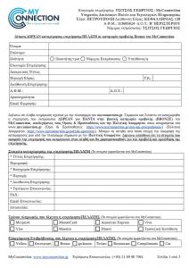 Αίτηση Online Καταχώρησης MyConnection