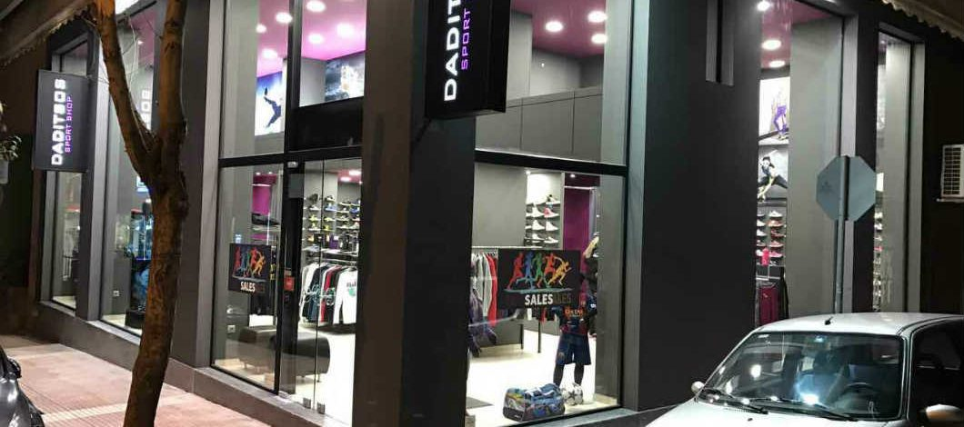 Daditsos Sport Shop