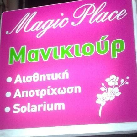 MagicPlace Κορωπί