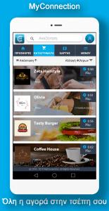 Κινητό με App MyConnection και Background