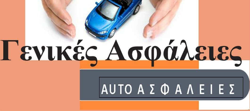 Auto Asfaleies